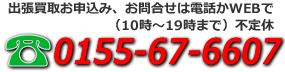 お問い合わせはこちらから 0155-67-6607
